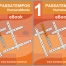 Dois e-books de Passatempos